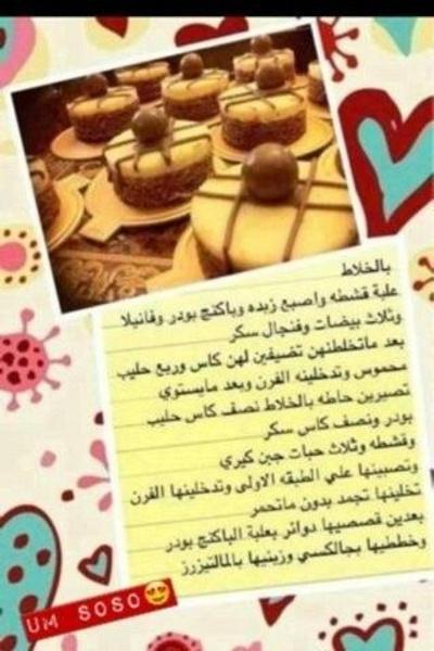 حلويات اروع by MssNareez